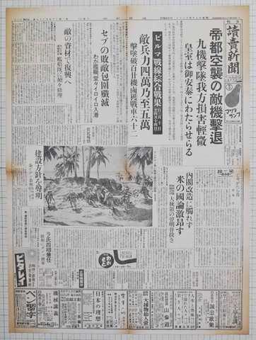 昭和17年4月19日読売新聞夕刊 原寸複製