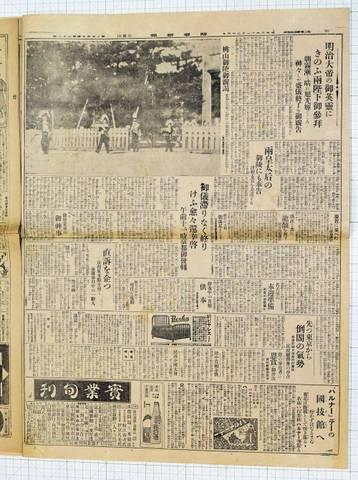 昭和3年11月26日 時事新報