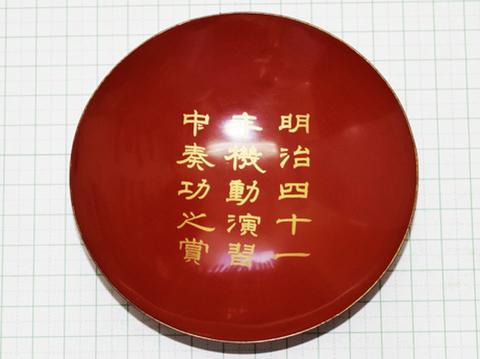騎兵機動演習奏功賞 木盃