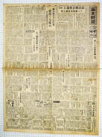昭和21年8月22日毎日新聞 実物