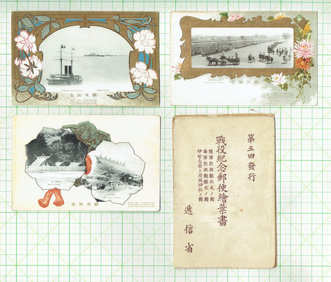 戦役記念絵葉書 3枚組