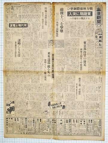 昭和18年7月1日毎日新聞夕刊 実物