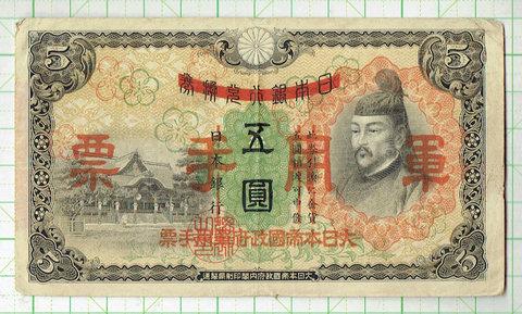 日華事変軍用手票 乙号五円良品