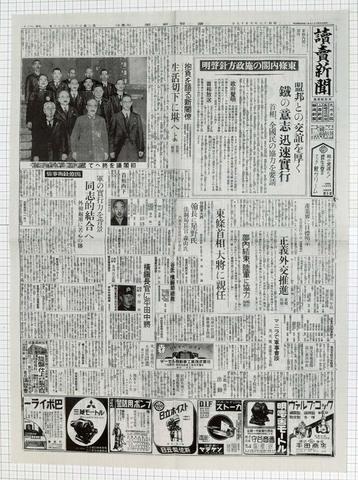 昭和16年10月19日 読売新聞 複製
