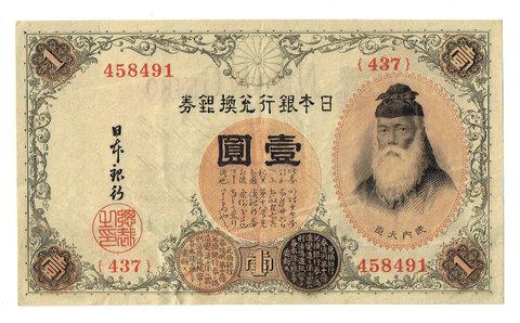 日本銀行兌換銀券壱円 アラビア数字