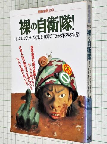 裸の自衛隊 別冊宝島