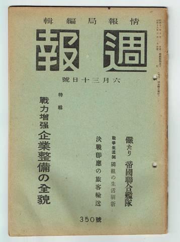週報 昭和18年6月30日号350号