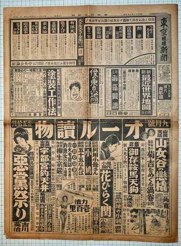 昭和11年8月5日 東京日日新聞 実物