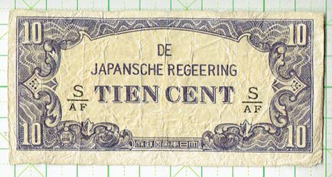 大東亜戦争軍票 マレー方面に号10セント