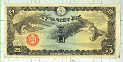 日華事変軍票 丁号五圓