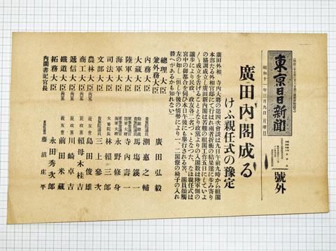 昭和11年3月9日 東京日日新聞号外