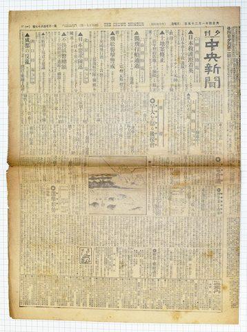 大正4年1月25日 中央新聞夕刊