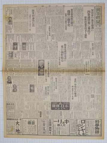 昭和16年2月14日 朝日新聞
