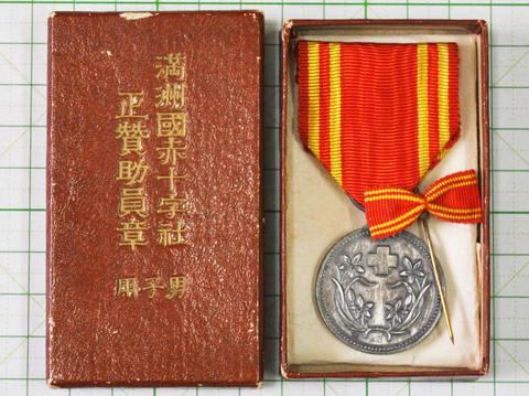 満州国赤十字社 正賛助員章