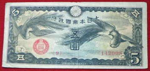 日華事変軍票戊号五円