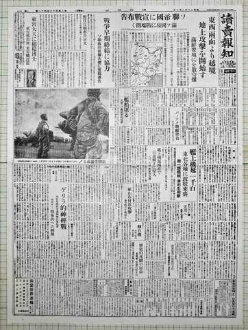 昭和20年8月10日読売報知新聞 複製 ソ連参戦