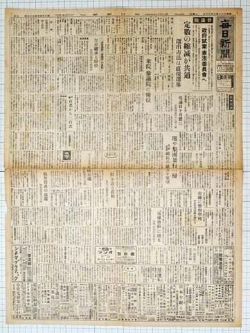 昭和21年7月20日毎日新聞 実物