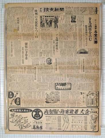 昭和27年12月1日読売新聞 実物
