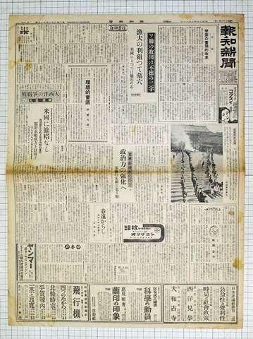 昭和16年10月16日報知新聞 実物