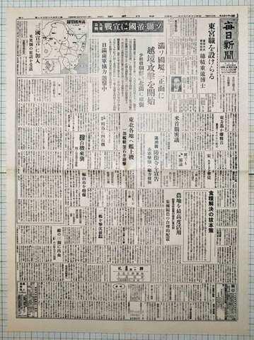 昭和20年8月10日毎日新聞 複製 ソ連が宣戦布告
