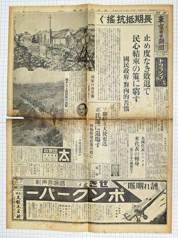 昭和12年11月24日 東京日日新聞夕刊