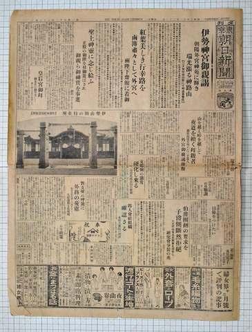 昭和3年11月21日朝日新聞 実物