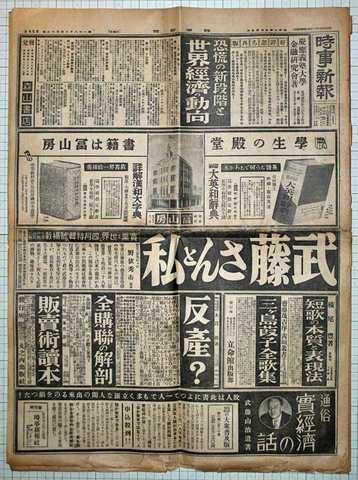 昭和9年3月25日 時事新報 実物