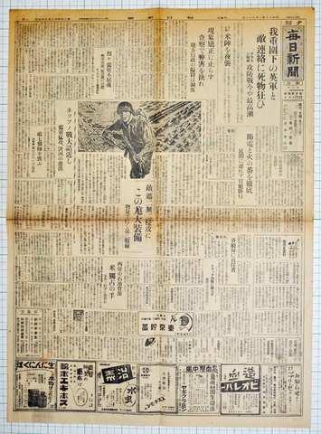 昭和19年2月21日毎日新聞夕刊 実物