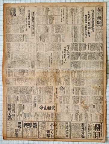 昭和16年5月25日 朝日新聞 実物
