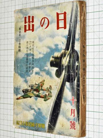 戦時下国民奉公雑誌 日の出