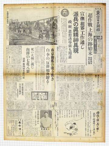 昭和12年11月27日 東京日日新聞正午版