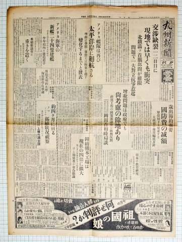 昭和9年8月24日九州新聞夕刊 実物