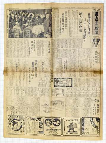 昭和5年1月26日 東京日日新聞夕刊