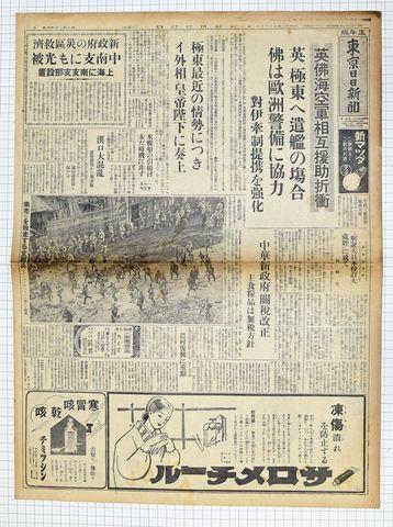 昭和12年12月22日 東京日日新聞正午版