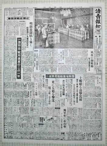 昭和20年1月1日読売報知新聞 原寸複製 元旦