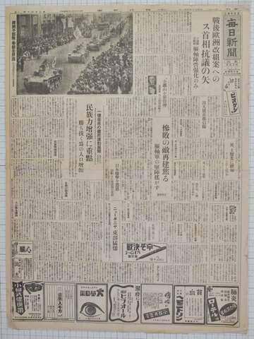 昭和18年5月1日毎日新聞東京夕刊 実物