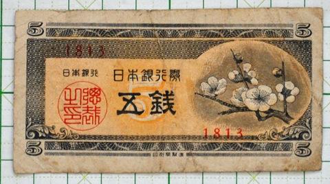 日本銀行券 梅五銭