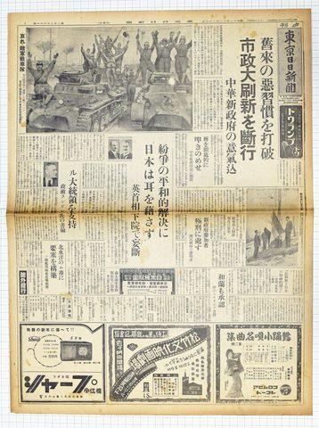 昭和12年12月23日 東京日日新聞夕刊