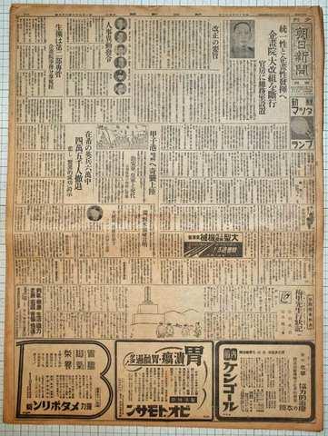 昭和16年5月2日 朝日新聞 夕刊 実物