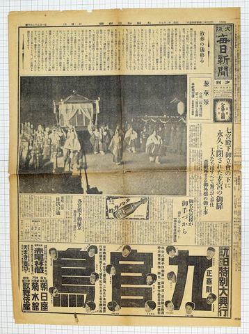昭和2年2月9日 大阪毎日新聞夕刊