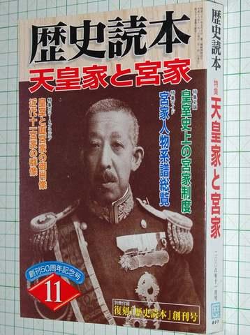 歴史読本 2006年 11月号 天皇家と宮家