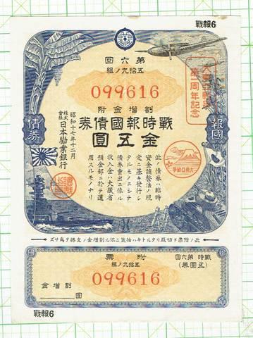 戦時報国債券五円戦時柄 記念加刷