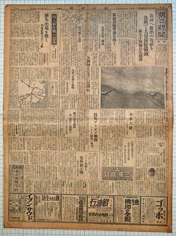 昭和16年5月17日 朝日新聞 実物