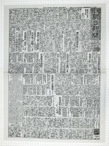 大正9年1月21日 大阪朝日新聞 複製