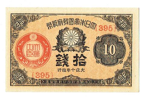 日本銀行券 大正小額紙幣拾銭