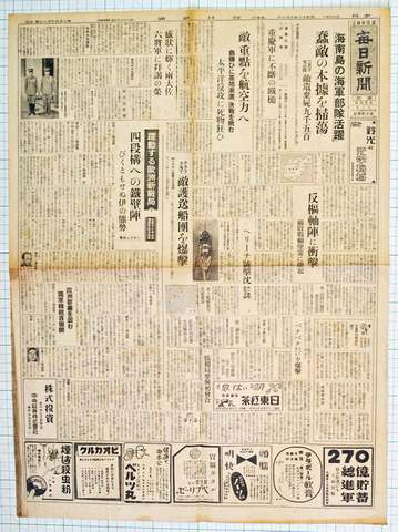 昭和18年7月9日毎日新聞夕刊 実物