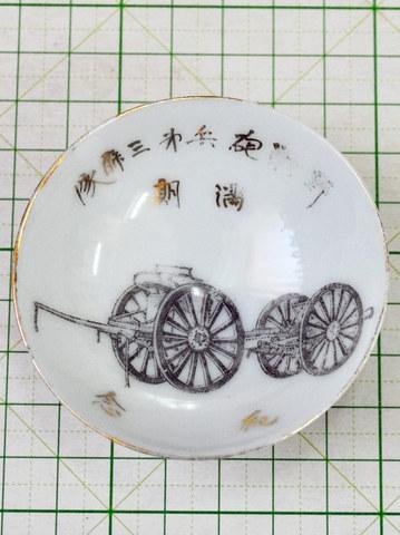 野戦砲兵第3連隊 満期記念瀬戸盃