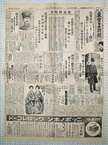 昭和2年5月29日 東京日日 新聞 原寸複製 山東出兵
