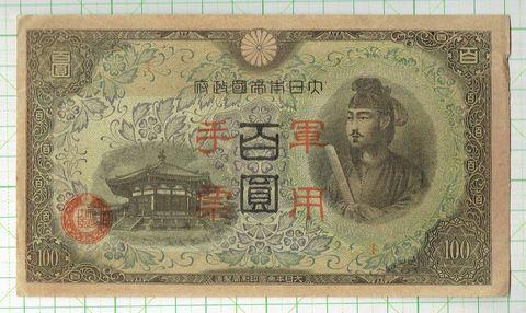 日華事変軍票 丙号百円