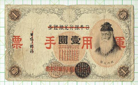日華事変軍用手票 乙号壱円